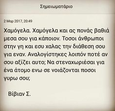 Greek Words, Greek Quotes, My Passion, Just Love, Texts, Love Quotes, Lyrics, Cards Against Humanity, Wisdom