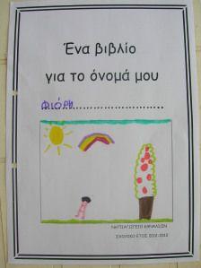 ένα βιβλίο για το όνομά μου...(δραστηριότητες σχετικές με το όνομα του κάθε παιδιού) School Hacks, I School, First Day Of School, Back To School, Autumn Activities, Literacy Activities, Behavior Rewards, Greek Names, Little Learners