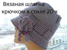 Вязаная шапка крючком  в стиле 20х   Часть3  Crochet Hat - YouTube