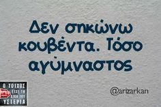 Funny Greek Quotes, Funny Quotes, Greek Sayings, The Words, Stupid Funny Memes, The Funny, Hilarious, Favorite Quotes, Best Quotes