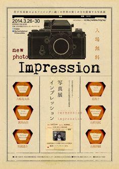写真展「Impression」