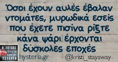 Όσοι έχουν αυλές... - Ο τοίχος είχε τη δική του υστερία –  #kristi_stayaway Funny Greek, Greek Quotes, Funny Jokes, Sayings, Memes, Ea, Funny Stuff, Humor, Quotes