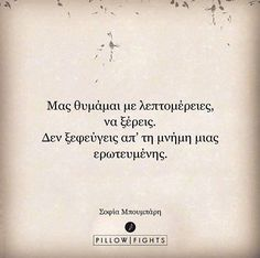 you are beautiful jus the way you are The Words, Greek Words, Words Quotes, Me Quotes, Sayings, The Way You Are, How Are You Feeling, Greek Love Quotes, Saving Quotes
