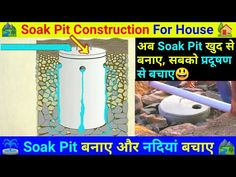 Soak pit construction | Soak pit construction for House | Soak pit construction in hindi | Soak pit - YouTube Septic Tank Design, Construction, House, Building, Home, Homes, Houses