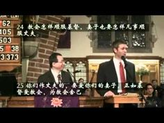夫妻之道 - Husbands And Wives by Paul Washer