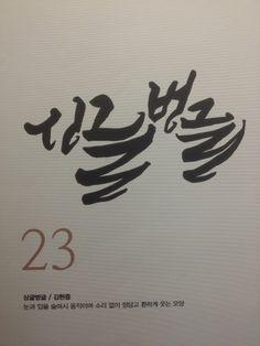 [한글일일달력展] 작품 구경 :) : 네이버 블로그 Caligraphy, Arabic Calligraphy, Design, Arabic Calligraphy Art