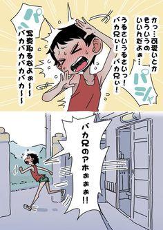 Manga Artist, Anime Girl Cute, Tomboy, Anime Art, Character Design, Memes, Drawings, Google, Beautiful