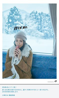 www.jreast.co.jp ikuze poster poster2015winter2.html?n=1