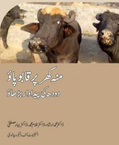 Medicine Book, Dairy Form, Farm Animals, Pdf Book, Muhammad, Farming, Books, Movie Posters, Free