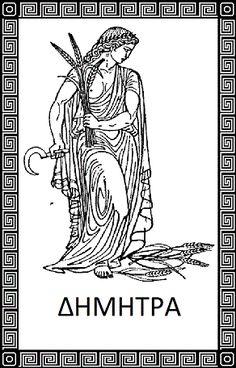 Ξεκινώ τις αναρτήσεις με τους 12 θεούς με μερικές εικόνες που μπορείτε να χρησιμοποιήσετε ποικιλοτρόπως, είτε σαν πίνακες αναφορ άς,  είτ...