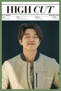 Gong Yoo autographed signed magazine High Cut Vol.191 Feb.2017 freeshipping 02.2017