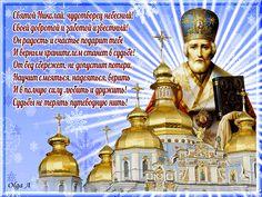 открытки с днём святого николая: 13 тыс изображений найдено в Яндекс.Картинках