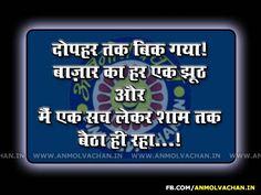 Jhoot Shayari in Hindi Liar Lie Quotes Anmol Vachan Images