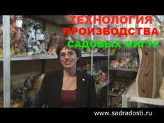 Технология производства садовых фигур