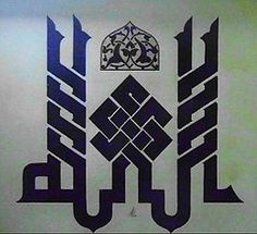 Picture14 (IMRAN TAHIR2010) Tags: islamiccalligraphy arabiccalligraphy