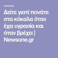 Δείτε γιατί πονάτε στα κόκαλα όταν έχει υγρασία και όταν βρέχει | Newsone.gr