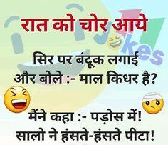 Funny Family Jokes, New Funny Jokes, Family Humor, Really Funny Memes, Funny Quotes In Hindi, Jokes In Hindi, Jokes Quotes, Funky Quotes, Funny Sites