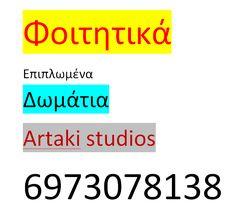 ΤΕΙ στερεάς Ελλάδας , φοιτητικά διαμερίσματα