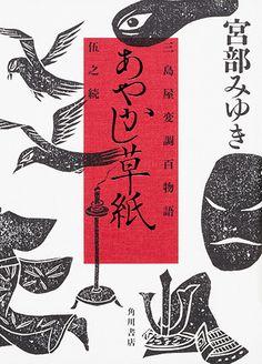 あやかし草紙 三島屋変調百物語伍之続 Graphic Design Posters, Book Cover Design, Graphic Poster, Simple Poster, Logo Illustration, Japanese Illustration, Japanese Graphic Design, Book Design, Typography Poster