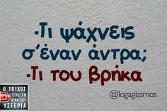 τι ψάχνεις σ'έναν άντρα; τι του βρήκα Funny Status Quotes, Funny Greek Quotes, Funny Statuses, Sarcastic Quotes, Humorous Quotes, Favorite Quotes, Best Quotes, Greek Memes, Funny Phrases