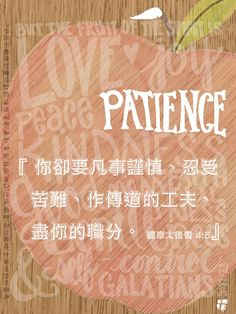Fruit of the Spirit ~ Patience