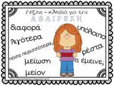 Preschool, Family Guy, Education, Math, Comics, Teaching Ideas, Classroom Ideas, Fictional Characters, Kid Garden