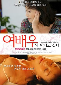 Live as an Actress 2011 DVDRip J-Movie Free Japanese Erotic Movies 18+ Filmseger.com - Film Story: An entry in a series focused ...