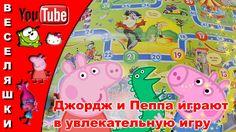 Джордж и свинка Пеппа играют в увлекательную игру Ну, погоди! / 2017