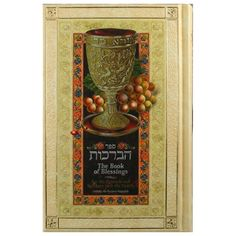 The Book of Blessings - Deluxe Gold Edition (Includes Passover Haggadah)