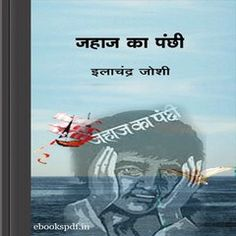 Jahaj Ka Panchhi by Elachandra Joshi free Hindi ebook pdf