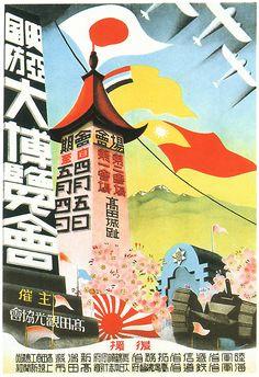 興亜国防大博覧会