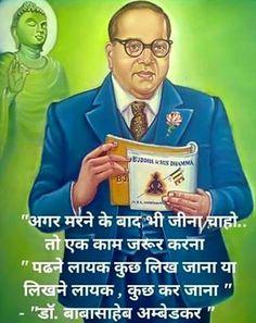 Study Quotes, Life Quotes, B R Ambedkar, December Quotes, Chanakya Quotes, Swami Vivekananda Quotes, Bollywood Quotes, Hindi Words, India Facts