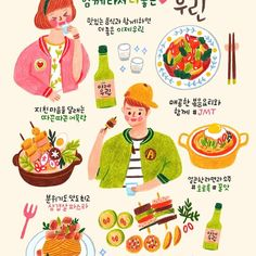 Hello from Korea! 😊 If you are interested in Korean (food) culture, you probably heard of Soju. I illustrated some food that goes well with… Simple Illustration, Pattern Illustration, Pencil Illustration, Japanese Drawings, Doodle Inspiration, Dibujos Cute, Meet The Artist, Book Projects, Food Illustrations