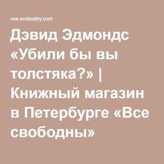 Дэвид Эдмондс «Убили бы вы толстяка?» | Книжный магазин в Петербурге «Все свободны»