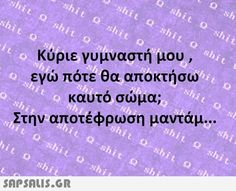 αστειες εικονες με ατακες Best Quotes, Love Quotes, Quotes Quotes, Funny Greek, Free Therapy, Funny Times, Funny Thoughts, Greek Quotes, True Words