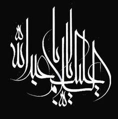 Ya Hussain Calligraphy calligraphie arabe - R...
