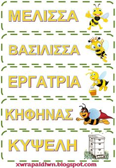 School Themes, Spring Crafts, Kindergarten, Projects To Try, Creative, Kids, Greek, Honey, Printable