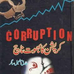 Corruption Ka Bhoot Naach  written by Tariq Ismail Sagar Corruption Ka Bhoot Naach  written by Tariq Ismail Sagar.PdfBooksPk posted this book category of this book is politics.Format of  is PDF and file size of pdf file is 3.95 MB.  is very popular among pdfbookspk.com visotors it has been read online 79  times and downloaded 115 times.