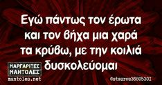 Funny Status Quotes, Funny Greek Quotes, Greek Memes, Funny Statuses, Sex Quotes, Funny Picture Quotes, Stupid Funny Memes, Funny Stuff, Humor