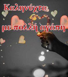 Καλό ξημέρωμα του Ευαγγελισμού με την ευχή της Παναγίας μας! - Giortazo.gr Good Morning Good Night, Greek Quotes, Poster, Billboard