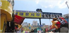 Namdemun in Seoul. Market to buy anything from food to clothing to toilet brushes. Loved that place!