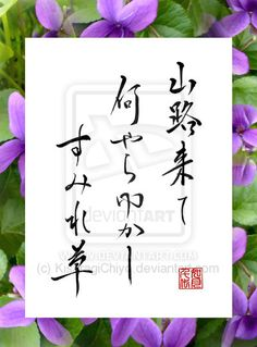 On a mountain path / what beauty did I behold? / A humble violet (by Matsuo Basho) Japanese Poem, Japanese Haiku, Japanese Words, Japanese Art, Chinese Words, Calligraphy Words, Beautiful Calligraphy, Chinese Picture, Asian Cards