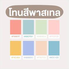 Pantone Color Chart, Pantone Colour Palettes, Hex Color Palette, Pastel Colour Palette, Color Palette Challenge, Color Mixing Chart, Mood And Tone, Mood Colors, Good Notes