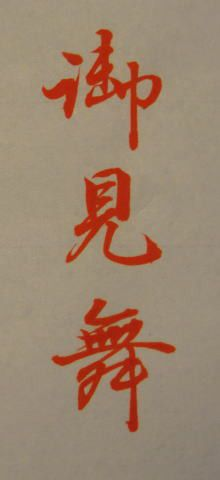 のし書き|筆文字らおろ☆の筆遊び