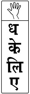Vertical PUSH sticker simple black and white in Hindi with symbol