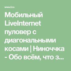 Мобильный LiveInternet пуловер с диагональными косами | Ниноччка - Обо всём, что заинтересовало... |