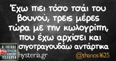 Funny Images, Funny Photos, Funny Greek, Color Psychology, Funny Picture Quotes, Greek Quotes, Free Therapy, True Words, Sarcasm