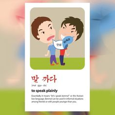 말까다 [mal gga-da] speak plainly; dispense with the niceties  See more at http://ift.tt/1j00YcG #쥐꼬리만큼 #learnkorean #ratstail #koreanslang #seoultips #badasskorean #TIK