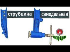 Как сделать бюджетную F-образную струбцину для сварки/For welding clamp F-shaped,,Мастер в доме,, - YouTube