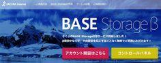 さくらのBASE Storage | ストレージならさくらインターネット  (via http://storage.sakura.ad.jp/ )